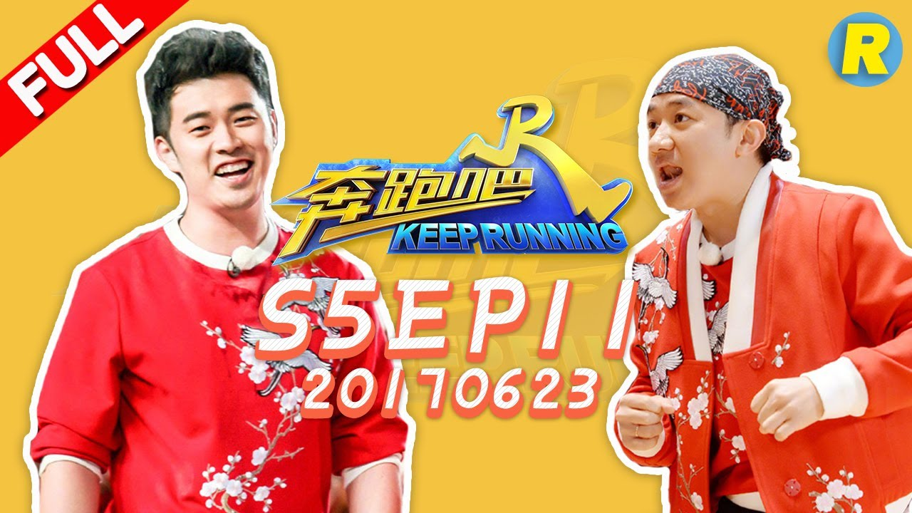 【ENG SUB FULL】Keep Running EP 11 20170623 [ ZhejiangTV HD1080P ]