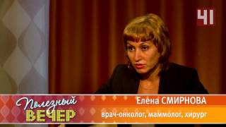 Зрелые годы (время накануне менопаузы). Интервью с врачом-маммологом Е. А. Смирновой