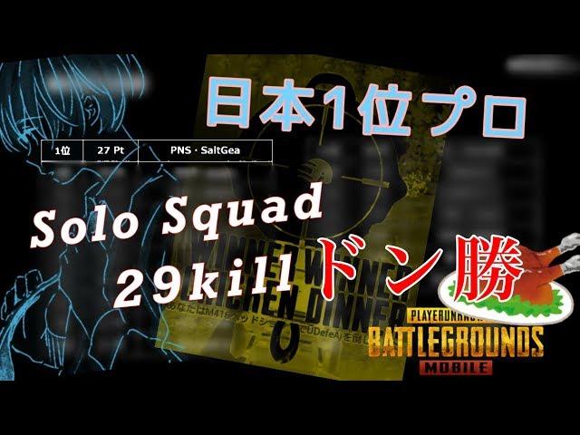 【PUBGMOBILE】ソロスク29killWIN!!! 初動エルポゾで16kiII