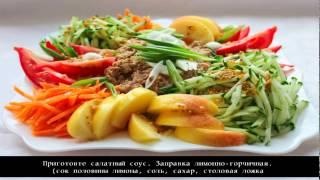 Овощной салат с тунцом и яблоком