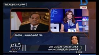 كلام تانى مع رشا نبيل| عمار على حسن: يجب على الرئيس الاهتمام بالتخطيط والقضايا الكبري