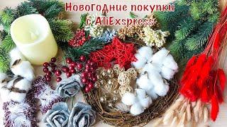 Обзор покупок с AliExpress Товары для рукоделия Новогодние Shopping for crafts on AliExpress