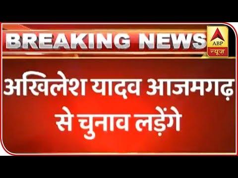 LS Polls: Akhilesh Yadav To Contest Elections From Azamgarh   ABP News