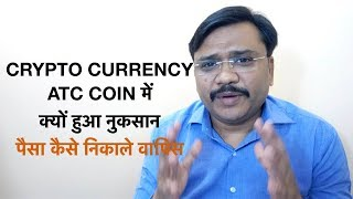 why people loose money in crypto and how we can get it back (Hindi/Urdu)