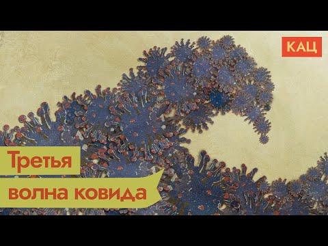 Коронакризис в России / @Максим Кац