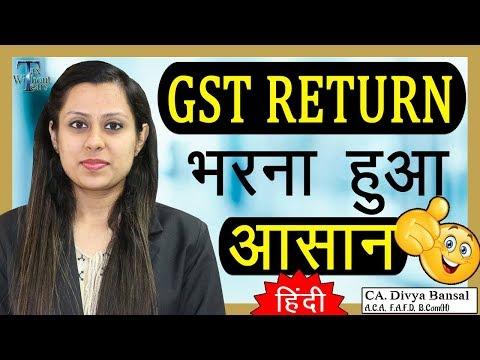 Simplified GST Return (Hindi)| Sahaj| Sugam| Amendment Return| Invoice Matching| Quarterly Return