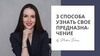 3 проверенных способа как найти свое предназначение Как найти свое дело жизни и работу мечты