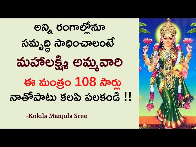 To Get Success in All Fields Chant This Mantra 108 Times | Kokila Manjula Sree  #SreeSevaFoundation