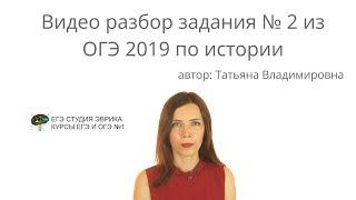 Разбор задания № 2 из ОГЭ 2019 по истории