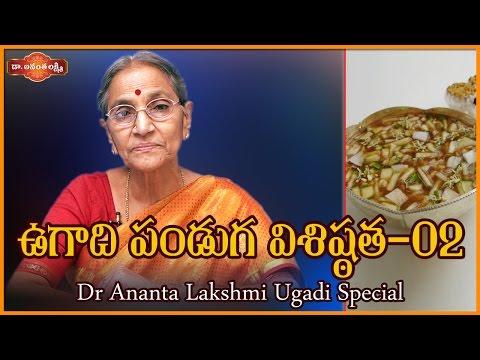 Importance of Ugadi | Durmukhi Nama Samvatsaram | Ugadi 2016 Special | Part 2 | Dr. Anantha Lakshmi