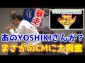 【McDonald30周年】あのX JAPANのYOSHIKIが、まさかのマクドナルドのCM出演で大興奮!早速デリバリーしてみた結果…