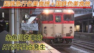 キハ47国鉄色ラストラン ―えちごトキめき鉄道 糸魚川駅―
