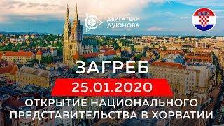 Открытие национального представительства в Хорватии. Прямая трансляция.
