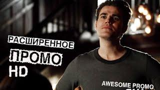 Дневники Вампира 6 сезон 18 серия (6x18) - «Я никогда не мог так любить» Расширенное Промо (HD)
