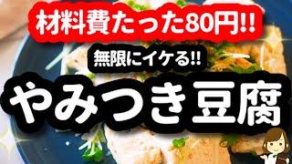 Addictive Tofu | Tenu Kitchen's recipe transcription