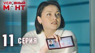 Условный мент   2 сезон   11 серия   Красота в кредит