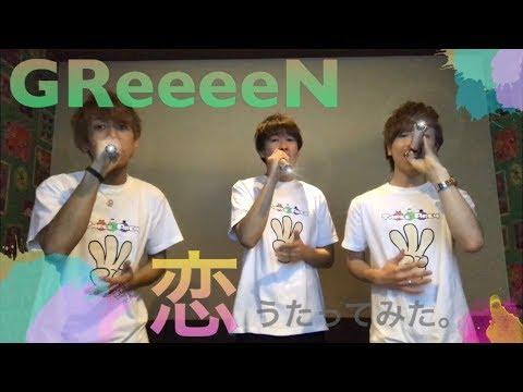 【GReeeeN】恋 歌ってみた!