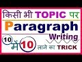 Paragraph writing || How to write a Good Paragraph || Format , Sample and Example by PREETI MAM