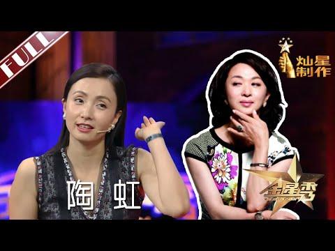 《金星时间》第85期:小陶虹 对徐峥的花边新闻了然于心  The Jinxing show 1080p官方无水印   金星秀