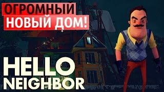 НОВЫЙ ОГРОМНЫЙ ДОМ - ГОЛОВОЛОМКА  Hello Neighbor Alpha Update 3