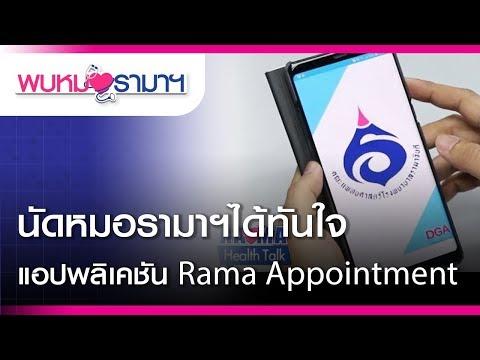 นัดหมอรามาฯได้ทันใจ แอปพลิเคชัน Rama Appointment : พบหมอรามาฯ #RamaHealthTalk (ช่วงที่ 1) 15.2.2562