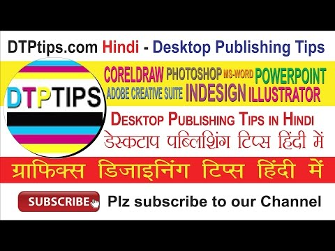 Introduction Desktop Publishing Tips (DTP TIPS) - DTPTIPS.com