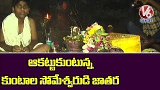 Special Story On Kuntala Someshwara Jatara  Telugu News