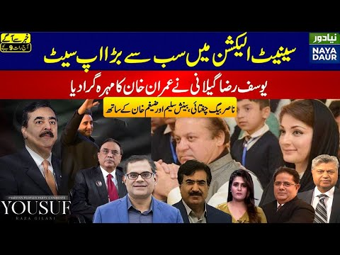 Yousuf Raza Gillani Win In Senate Elections | Future Of Imran Khan And PDM After