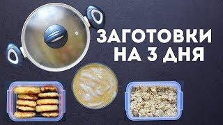 Как приготовить ЗАГОТОВКИ ЕДЫ на 3 дня 🌟ПРОСТЫЕ РЕЦЕПТЫ MEAL PREP by Olya Pins