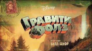 Gravity Falls - Weirdmageddon Russian Opening HD