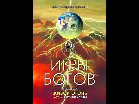 Сергей Стрижак Игры Богов 5 серия