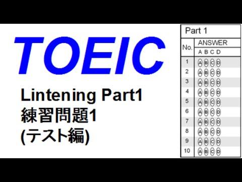 TOEIC解答速報2017