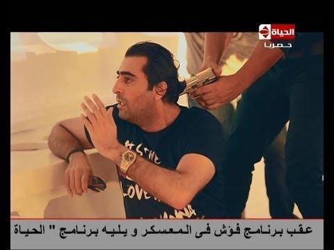 فؤش في المعسكر - الحلقة التاسعة ( 9 ) الضحية الفنان السورى باسم ياخور - Foesh fel moaskar