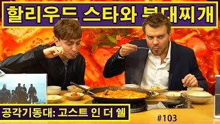 Hollywood Actor Tries Budae Jjigae and Soju for the First Time!! (103/365)