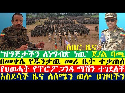 ሰበር -'ዝግጅታችን ለነግብጽ ነዉ' ጄ/ል ባጫ | Ethiopian News| Ethiopian news today | zehabesha news | esat news