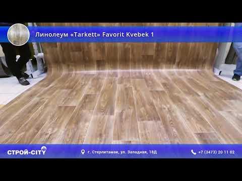 Линолеум «Tarkett» Favorit Kvebek 1 в Стерлитамаке
