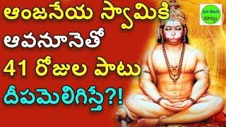 ఆంజనేయ స్వామిని ఎలా పూజించాలో తెలుసా?How to Remove Shani Prabhava Effects by Hanuman Puja