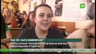 С приветом из столицы  Актёры сериала «Молодёжка» ответили на каверзные вопросы южноуральских студен