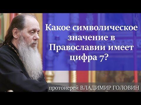 О значении чисел в православии