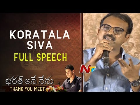 Koratala Siva Full Speech @ Bharat Ane Nenu Success Meet | Mahesh Babu