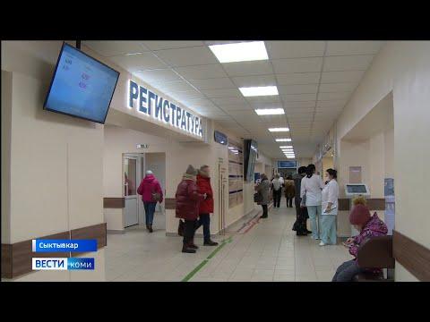 Сыктывкарская поликлиника №3 перешла на новую модель медицинской организации