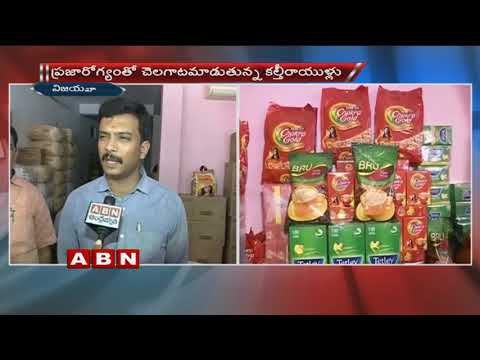 Beware of Adulterated Tea Powder | 500kg Adulterated Tea Powder Seized at Vijayawada | ABN Telugu