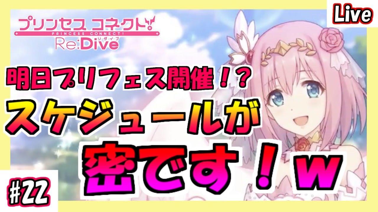 【プリコネR】#22 ガチャのスケジュールが密です!w【プリンセスコネクト!Re:Dive】