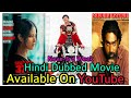5 New Released South Hindi Dubbed Movie Available on (November 2nd week)