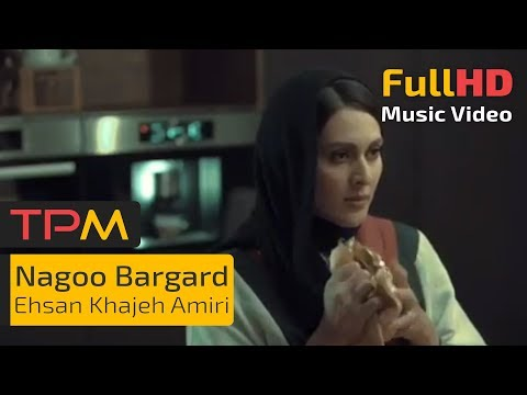 Ehsan Khajeh Amiri - Nagoo Bargard - Teaser (احسان خواجه امیری - نگو برگرد - تیزر موزیک ویدیو)