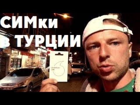 Дорогие СИМ-КАРТЫ в ТУРЦИИ 2019 покупка симки мобильная связь отпуск без роуминга