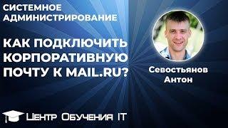 видео Google Почта Mail Ru