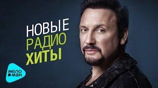 Стас Михайлов - Новые Радио Хиты 2017