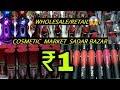 Cosmetic का सामान सस्ते रेटो में   Best Cosmetic Market [Wholesale/Retail] in Sadar Bazar,Delhi  