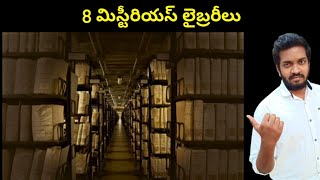 8 Mysterious Libraries In The World